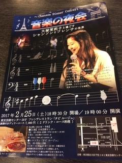 音楽の夜会.jpg